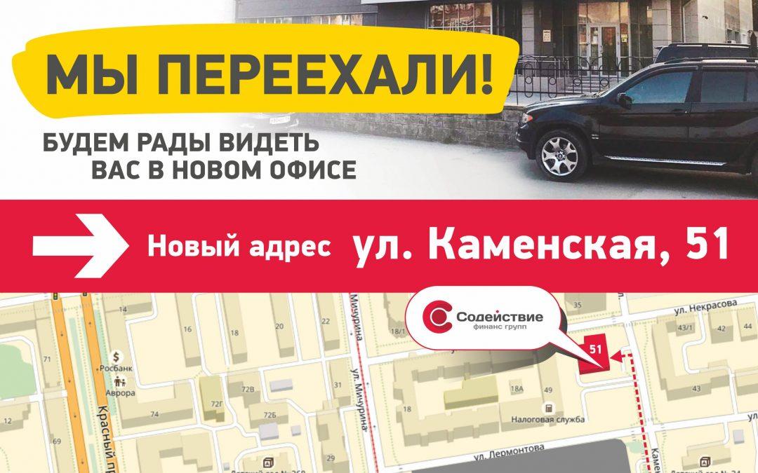 Мы переехали в новый офис в Новосибирске