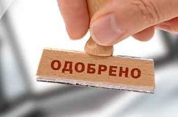 Кредит под залог недвижимости без подтверждения доходов в Новосибирске