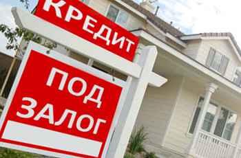 Кредит под залог недвижимости для ИП в Екатеринбурге
