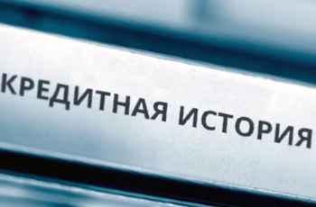 Взять кредит под залог недвижимости с плохой кредитной историей в Екатеринбурге